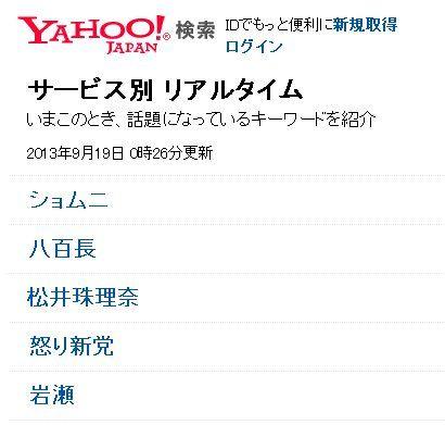 松井珠理奈八百長Yahoo!検索