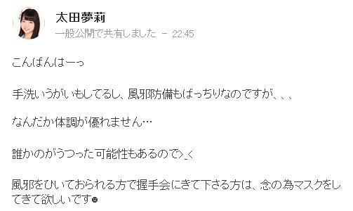 NMB48太田夢莉