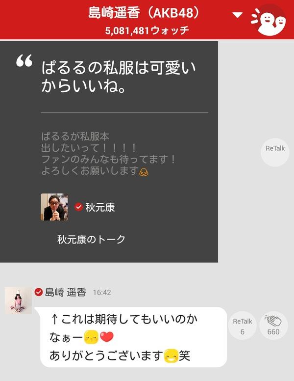 SimazakiFashionBook2015040204