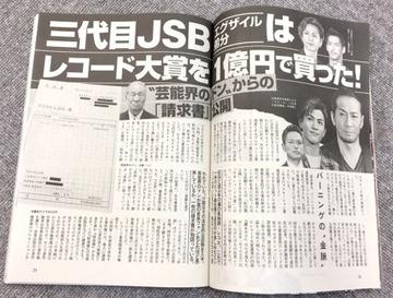 レコード大賞1億円買収http://shiba.2ch.net/test/read.cgi/akb/1479393630/