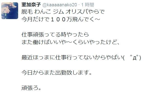 Murokanako2016031201