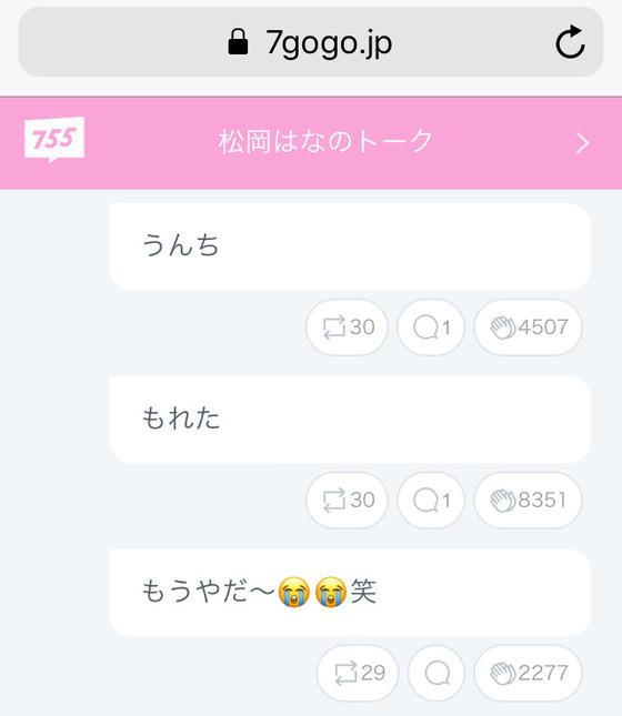 MatuokaHAnaUnchi20180317gnr35gu
