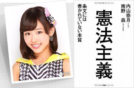 AKB48内山奈月