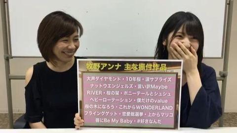 牧野アンナ「全盛期AKB48メンバーは個性が強くて難しい部分もあった」「新しい世代はいい子でやりやすい。でも可もなく不可もない」https://rosie.2ch.net/test/read.cgi/akb/1523975427/
