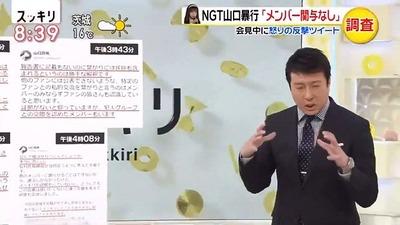加藤浩次、疑惑のNGT48メンバーは「解雇されないといけない」【暴行事件】http://rosie.2ch.net/test/read.cgi/akb/1553472550/
