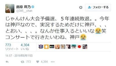 じゃんけん大会実況するためだけに神戸、、とおい、、、http://shiba.2ch.net/test/read.cgi/akb/1470884165/