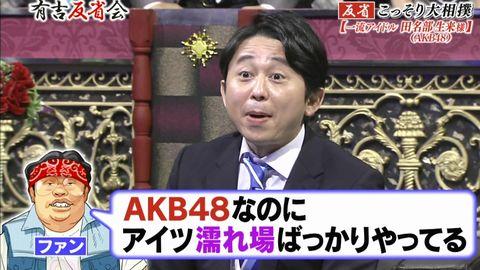 【有吉反省会】AKB48ファン