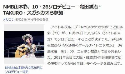 NMB48山本彩ソロデビューhttp://shiba.2ch.net/test/read.cgi/akb/1472056704/