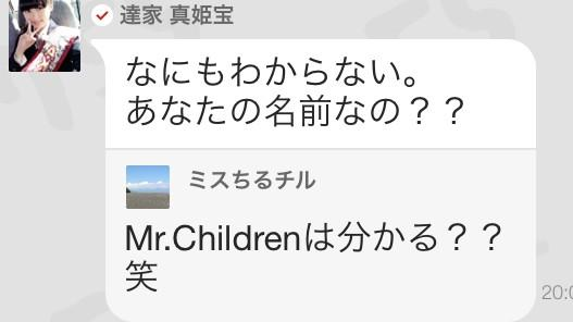 TatuyaMakihoMisChil20141016