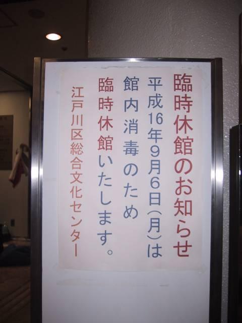 edogawashoudoku