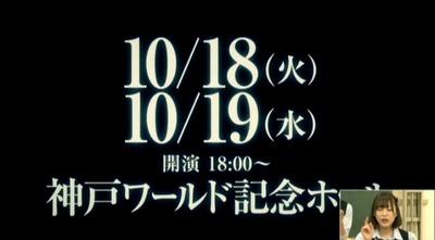 NMB48 6周年記念ライブ 神戸ワールド記念ホールhttp://shiba.2ch.net/test/read.cgi/akb/1473682470/