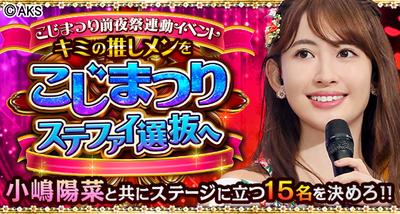 AKB48ステファイこじまつり選抜16名http://shiba.2ch.net/test/read.cgi/akb/1486979661/