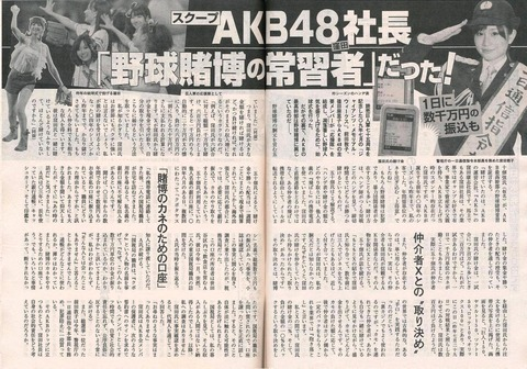 AKBkubotaGamble00