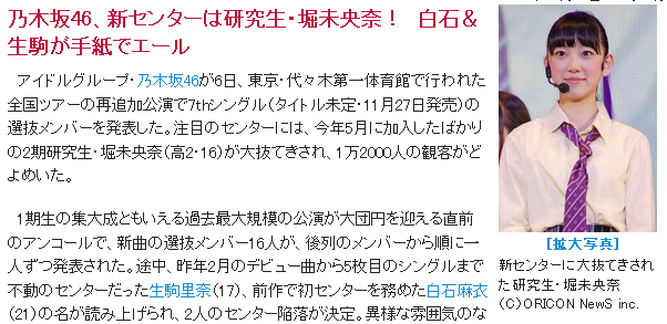 乃木坂46新センター堀未央奈