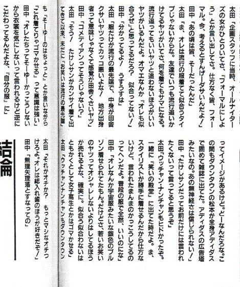 爆笑問題太田光ダウンタウン松本全身アディダス