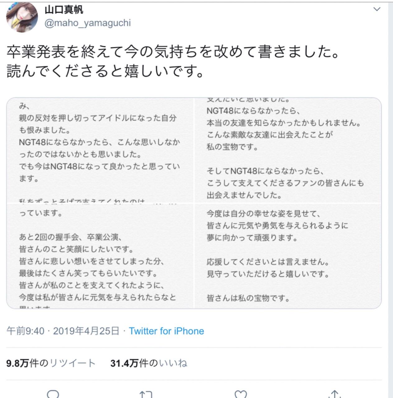 山口真帆 ツイッター イラスト