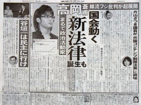 TspoFujiTakaokaKisei20110804