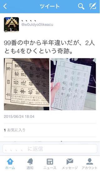 SaitoyuuriKaresiOota2015073005
