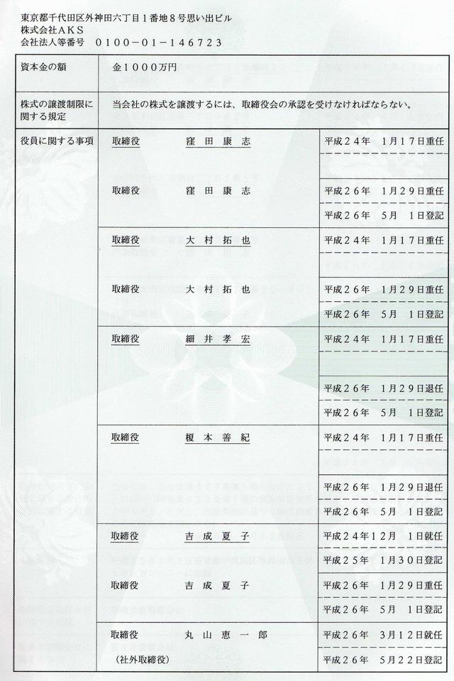 AKStouki20140700
