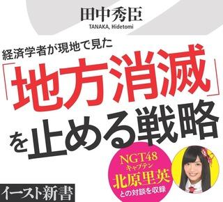 田中秀臣「NGT48はこのままでは終わるな」「イメージ凋落著しい」「地元メディアを味方につけるに失敗してる」http://rosie.2ch.net/test/read.cgi/akb/1549363308/
