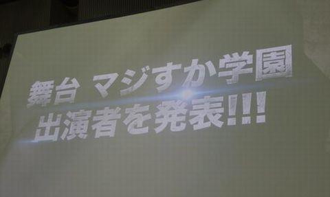 AKB48舞台「マジすか学園」