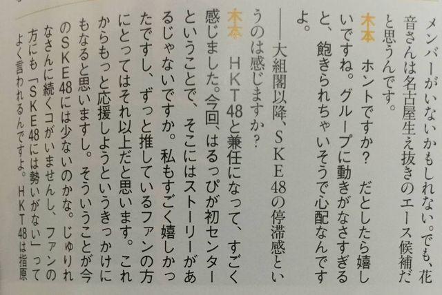木本花音BUBKA2014年11月号