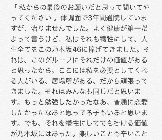 NakamotoHimekaLast2017102102