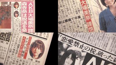 SKE48大場美奈が飲酒・元カレ謹慎騒動http://shiba.2ch.net/test/read.cgi/akb/1476373915/