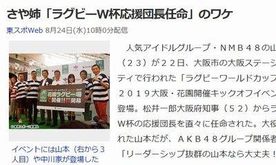 AKB総選挙NMB48山本彩http://shiba.2ch.net/test/read.cgi/akb/1472004163/