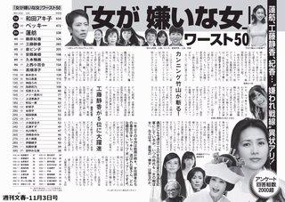週刊文春2016「女が嫌いな女」http://hanabi.2ch.net/test/read.cgi/morningcoffee/1477539346/
