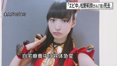 アイドルグループ私立恵比寿中学の松野莉奈さん(18)が死去http://hanabi.2ch.net/test/read.cgi/morningcoffee/1486525600/