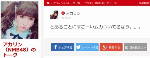 NMB48吉田朱里