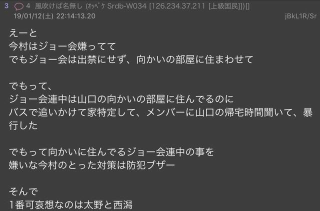 Bunshun20190112_DwtsSA_VAAAAul6