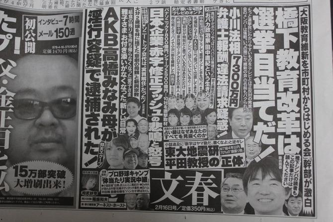 TokyoNews20120208Bunshun