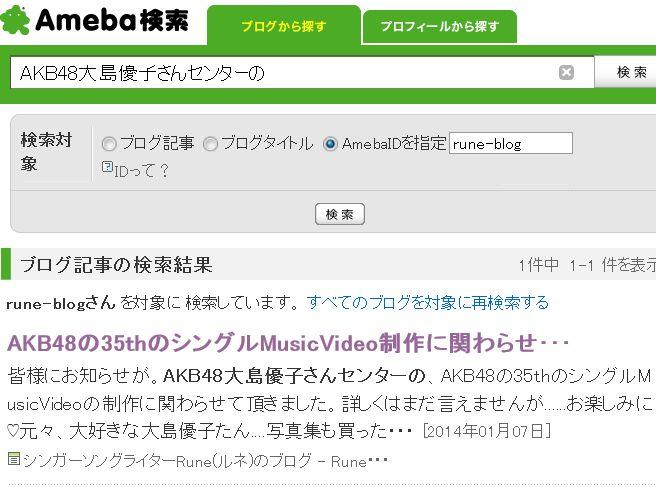 AKB48大島優子センター