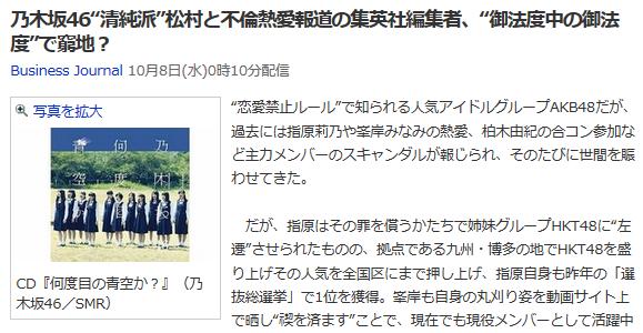 乃木坂46松村沙友理の路チュー不倫