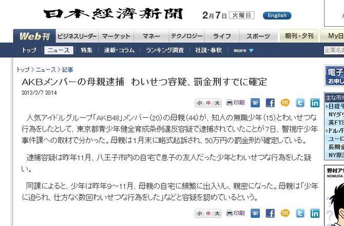 NikkeiTakamina20120208