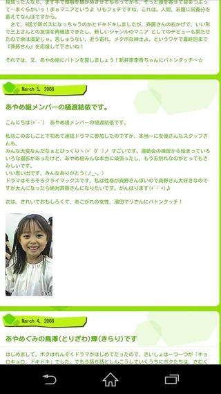 HiwatasiTakamina2015062402