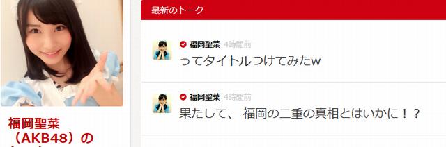 AKB福岡聖菜http://mastiff.2ch.net/test/read.cgi/akb/1442066380/