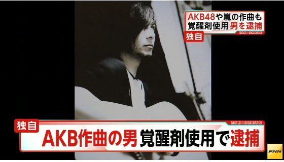 AKB48作曲覚せい剤逮捕05