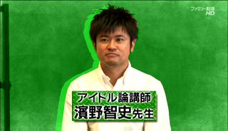 HamanoSatosi20131100