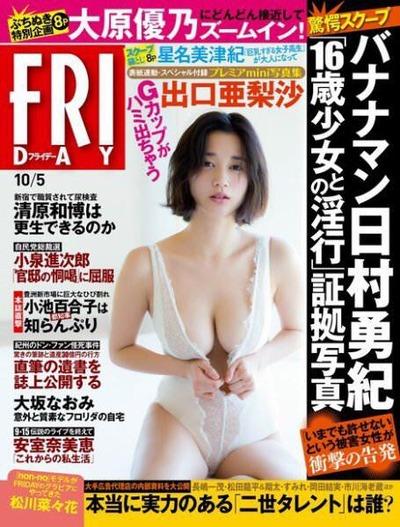 バナナマン日村勇紀「16歳少女と淫行」証拠写真 【フライデー】