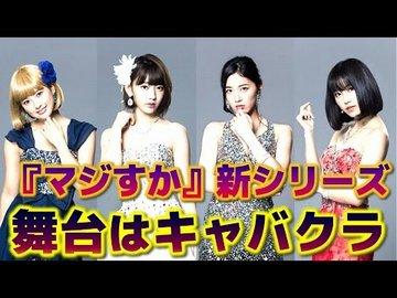 AKB48『キャバすか学園』第1話の視聴率1.5%http://shiba.2ch.net/test/read.cgi/akb/1477877159/