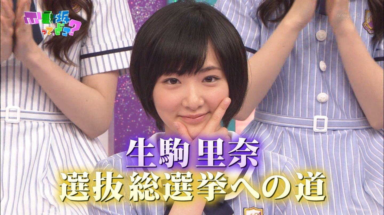 【乃木坂って、どこ】生駒里奈AKB総選挙への道 涙のティッシュ ...