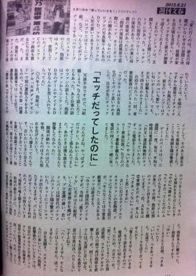 SasiharaBunshun20120613_03