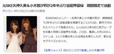 SKE48矢神久美と小木曽汐莉http://mastiff.2ch.net/test/read.cgi/akb/1442309411/