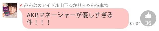 YamasitaYukariAKBmanager20140910