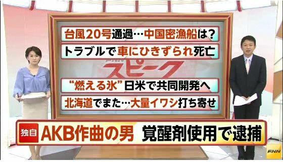 AKB48作曲覚せい剤逮捕04