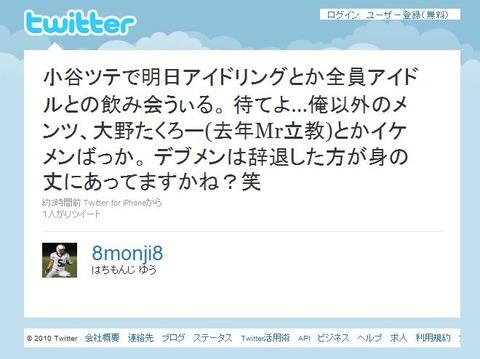 idoling_gokon_twitter