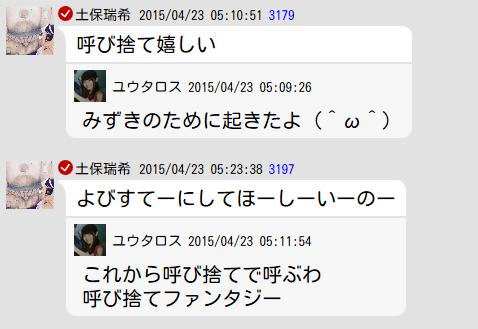 AKB48土保瑞希755
